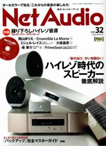 2018 - Net Audio (Japan) - Lumin X1