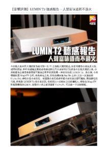 2019 - 音響評測 - Lumin T2
