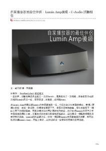 2019 - U Audio (Taiwan) - Lumin Amp