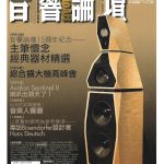 2003 - Audio Art Review - Avalon Sentinel - Norman Audio
