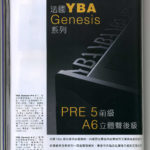 2014 - Audio Technique (Chinese) - YBA Genesis A6 & PRE5
