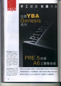2014 - Audio Technique (Chinese) - YBA Genesis A6 & PRE5