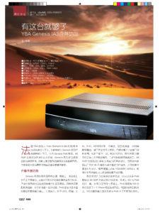 2014 - New Audiophile (Chinese) - YBA Genesis IA3A