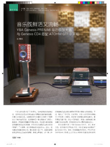 2015 - New Audiophile (Chinese) - YBA Genesis A6 & PRE5 & CD4