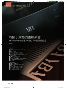 2015 - New Audiophile (Chinese) - YBA Genesis A6 & PRE5