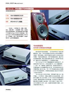 AVFline (Chinese) - YBA Heritage A100 & CD100