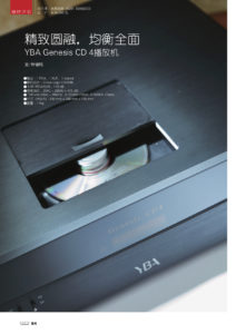 New Audiophile (Chinese) - YBA Genesis CD4