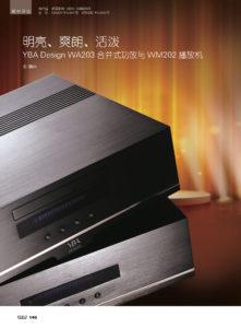 New Audiophile (Chinese) - YBA WA202 & WM202