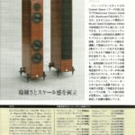 Stereo Japan - Beethoven Baby Grand Symphony Edition