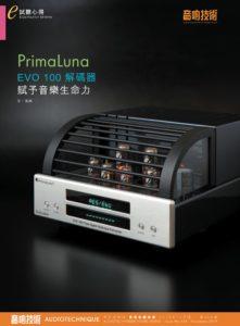 2019 - Audio Technique (Chinese) Review - PrimaLuna EVO 100 DAC