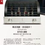 2019 - Fim Hi-Fi (Chinese) Review - PrimaLuna EVO 400 Preamplifier & Power Amplifier