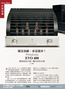 2019 - Fim Hi-Fi (Chinese) Review - PrimaLuna EVO 400 Preamplifier & Power Amplifier