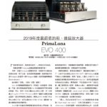 2019 - Hi-Fi Review (Chinese) Review - PrimaLuna EVO 400 Preamplifier & Power Amplifier