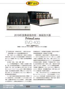 2019 - Hi-Fi Review (Chinese) Review - PrimaLuna EVO 400 Preamplifier & Power Amplifier