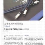 2019 - Siltech Crown Princess - Hi-Fi Review